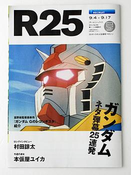 r25_01.jpg